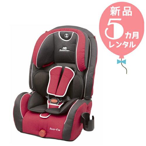 【新品レンタル5カ月】日本育児 ハイバックブースター EC Fix レッドデニム(ISOFIX対応) 往復送料無料!チャイルドシート【レンタル】