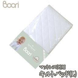ブーリ 【BOORI】 6歳まで ベッド専用マットレス用キルティングパッド(L) ホワイト 赤ちゃん ベビー用