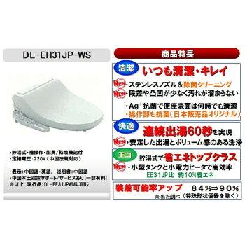 【海外向け】パナソニックPanasonic温水洗浄便座「大陸先供」DL-EH31JP-WS[新品]