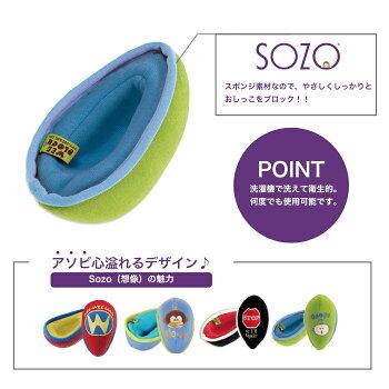 【定型外送料無料♪】Sozo(ソーゾー)おしっこブロック(モンキー/ストップサイン/レッドヒーロー/ベビーフェイス)おしっこキャップ