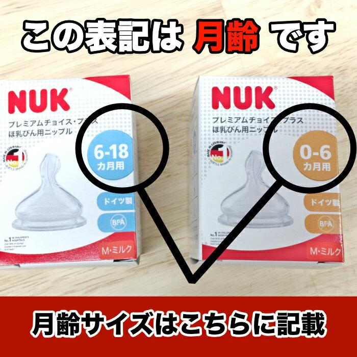 NUK(ヌーク)『スタンダードほ乳びん用替えニップル』