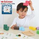 動画あり【Ed.Inter エド・インター】リトルジーニアス パズル Little Genius PUZZLE 木のおもちゃ 木製玩具 エドインター 知育玩具 木製玩具 誕生日 出産祝い お祝い 入園祝い キッズ プレゼント ギフト