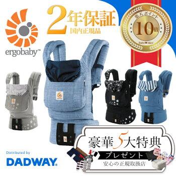 日本正規品エルゴベビー・ベビーキャリア