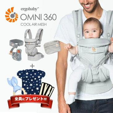 最新 エルゴ 抱っこ紐 Ergobaby(エルゴベビー)OMNI360 cool air/クールエア グレー【ポイント5倍 日本正規品2年保証 代引・送料無料 あす楽対応 OMNI 即納 ウエストベルト付 】オムニ メッシュ CREGBCS360PGREY
