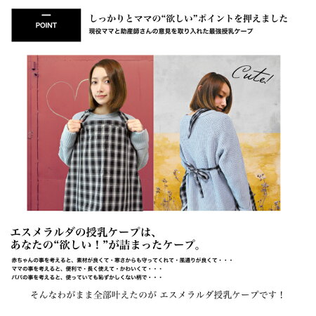 後藤真希さんコラボ!エスメラルダ授乳ケープ/授乳カバー【日本製】