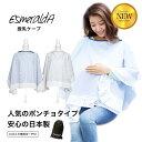 【メ—ル便送料無料♪】2019年最新モデル・Esmerald
