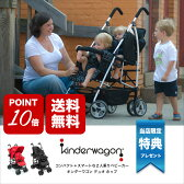 2人乗り ベビーカー 日本育児 キンダーワゴン デュオシティHOP 最新モデル(ブラックフレーム)ブラック/レッド