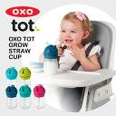 OXO Tot (オクソートット)グロウ・ストローカップ - トール[アクア / グリーン / ピンク]【OXO tot 正規品】