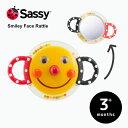 【定形外送料無料♪】New♪Sassy(サッシー)にこにこミラーラトル/【知育玩具 ガラガラ】歯がため 赤ちゃん 出産祝い スマイリーフェイスラトルがリニューアル♪