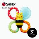 【定形外200円OK】Sassy(サッシー)カミカミみつばち 触感の違う歯固め 冷蔵庫でひんやり 夏におすすめ♪