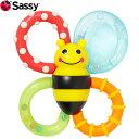 Sassy(サッシー) カミカミみつばち 冷やせる 触感の違う歯固め 夏のお出かけ ひんやり 暑さ対策 バンブルバイツ 赤ちゃん おもちゃ ラトル