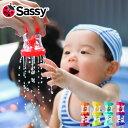 Sassy(サッシー) つなげてバケツ【知育玩具 バケツ おふろ玩具】