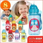 【定型外200円OK♪】スキップホップ(SKIP HOP) アニマル・ストローボトル 8カラー【水筒・マグ・ボトル】