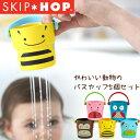 スキップホップ(SKIP HOP) アニマル バスカップ【子ども お風呂 バストイ おもちゃ 正規品】