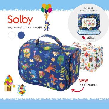 【ゆうパケット送料無料】[New]Solby(ソルビィ)おむつポーチ・Bitatto付き! アニマルリーフ ダッドウェイ ホワイト/ネイビー ビタット【あす楽対応 おむつ お出かけ 便利 オムツポーチ】