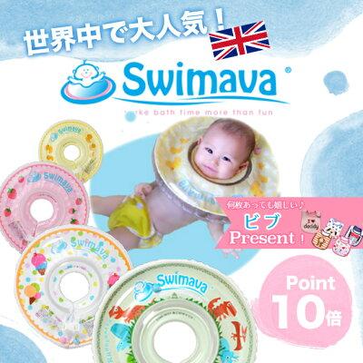 スイマーバ(swimava)