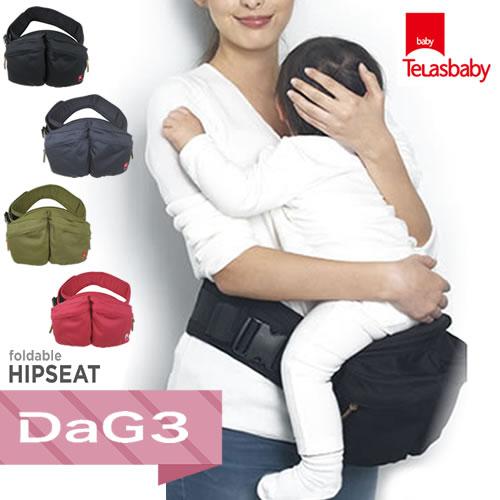 【テラスベビー ダグ3 Telasbaby DaG 3】ヒップシート ウエストポーチ (ブラック/ネイビー/オリーブ/ピンク)コンパクト 持ち運び 横抱っこ タテ対面抱っこ 抱っこひも 子守帯 おんぶ