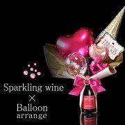 バルーン アレンジ スパークリングワイン ウエディング プレゼント シャンパン スパーク クリスマス