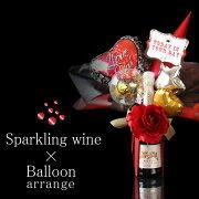 バルーン アレンジ スパークリングワイン ウエディング プレゼント シャンパン