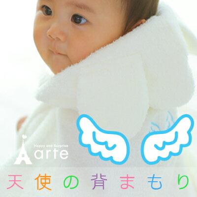 もらって嬉しかった出産祝いにおすすめ人気ランキング ベビーアルテの天使の背まもり
