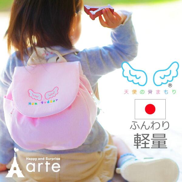 日本製1歳誕生日 天使の背まもりネームタグ付ベビーリュック 出産祝いプレゼント一升餅リュック初節句お祝い背守り男の子女の子 あす