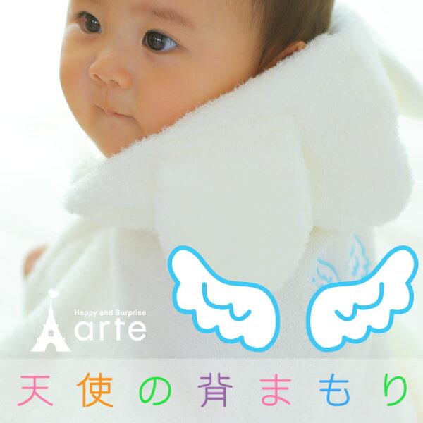 出産祝い男の子女の子[天使の背まもりベビーバスローブ]ベビーバスポンチョ日本製名入れ刺繍出産祝いバスローブお祝い 誕生日 背守り