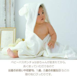 出産祝い バスローブ 長く使える