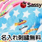 New 新柄 出産祝い 入園祝い 入園準備 にSassy (サッシー) ふんわり コットン ブランケット(S) 誕生日プレゼント・入園祝い