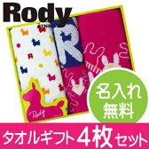 【Rody ロディ】タオルギフト フェイスタオル2枚・プチタオル2枚出産祝い・誕生日プレゼント・内祝いなど大人でも使いやすいタオルです[ロディ タオル ギフト4枚セット]