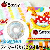 【送料無料】 スイマーバ& Sassy (サッシー)バスタオルセット【認定正規販売店】Swimava 【ご出産祝】【ママ割】