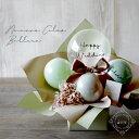 バルーン 誕生日 結婚式のバルーン 電報に バルーン ギフト 結婚祝い 送料無料 ウェディング 開店祝い 名入れ 誕生日パーティ お礼 移転祝い お祝い くすみカラー 就任祝い[ニュアンスカラー バルーンアレンジ]・・・