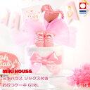 出産祝い おむつケーキ ミキハウス 女の子 プチギフト おしゃれ 可愛い 日本製 イニシャル [ミキハウス靴下付きおむつケーキ]