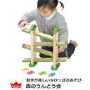 1.5歳〜木のおもちゃ森の運動会 Ed.Inter 動物の車が森のスロープをジグザグに滑りおりる知育玩具です[エドインター 木の玩具 森の運動会]