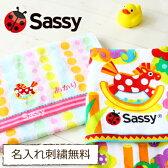 出産祝い・入学祝に名入れ 刺繍無料 Sassy (サッシー)バスタオル ベビー 子供