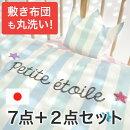 お布団7点セット【日本製洗える送料無料】【サンデシカ】
