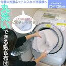 洗える敷き布団(固綿マット)2枚組みと洗濯ネットのセットマットはベビーサイズ70×120cm【サンデシカ】