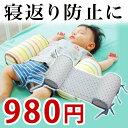 【出産準備】チェアキーパーやヘッドレストとしても使えます【寝返り防止クッション】【サンデ...