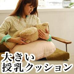 授乳クッションに大きめサイズが登場!ママ・マタニティ便利グッズ♪日本製 授乳クッション ...