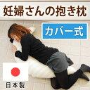 【39ショップ送料無料】【クーポン】抱き枕(抱きまくら) 妊婦さんに最適 産後は授乳クッションに