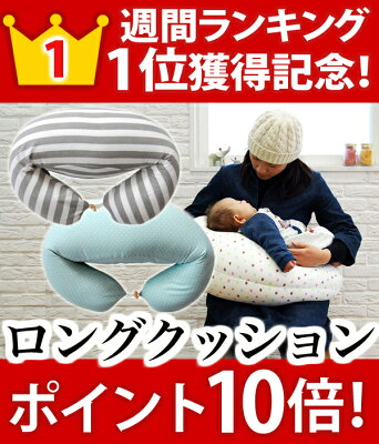 【抱き枕・授乳クッション】ママ マタニティグッズ 妊婦さんも♪抱きまくら マルチクッション【...