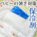 ベビー・赤ちゃんの暑さ対策に 冷やしても固まらない ジェルタイプの保冷剤