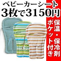 ベビーカーシート♪保冷材ポケット付き!汗や汚れからベビーカーを守ります♪【サンデシカ】 ...