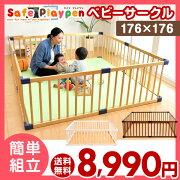 エントリー サークル 赤ちゃん フェンス プレイペン ホワイト ブラウン プレイヤー スペース