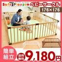 【送料無料】 ベビーサークル 木製 8枚セット 3color ベビー ...
