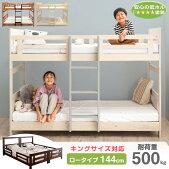 天然パイン材2段ベット木製二段ベッド