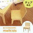 【送料無料】 メルキッズ チェア キッズチェア 木製 学習チェア 勉強椅子 子供 キッズ 北欧 天然木 子供用 ローチェア 椅子 いす 入園祝い 入学祝い ME-30C