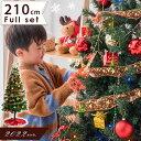 ●送料無料● クリスマスツリー 210cm オーナメントセット LED イルミネーション ライト付 クリスマス ツリーセット LEDライト セット オーナメント おしゃれ 飾り 大型 大きい 北欧 christmas tree 電飾 led