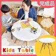 【届いてすぐに使える完成品】【送料無料】 キッズ テーブル 木製 イームズテーブル リプロダクト 子供用 机 キッズテーブル ホワイト 白 つくえ デスク こども 子供 子ども用 キッズ用デスク 丸 完成品 Eames