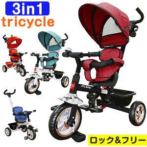 3in1【ロック&フリー機能付き】 三輪車
