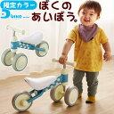 【送料無料】 限定カラー! D-bike mini 三輪車 ...